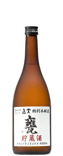 直実 特別本醸造 甕貯蔵酒