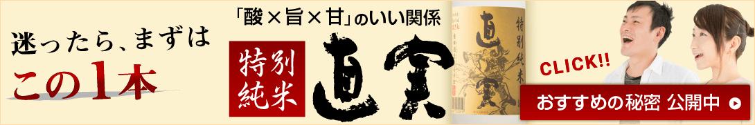 「酸×旨×甘」のいい関係 特別純米直実 迷ったら、まずはこの1本